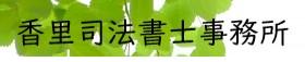 枚方市・寝屋川市・交野市で地元密着の香里司法書士事務所  京阪香里園駅から徒歩5分